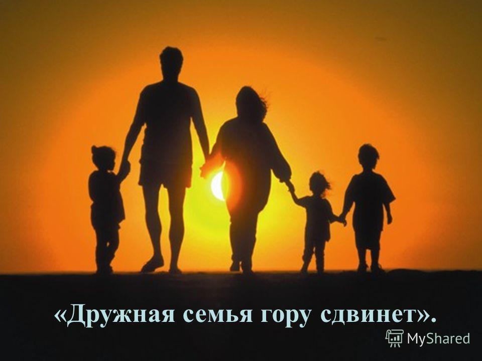 2 «Дружная семья гору сдвинет».