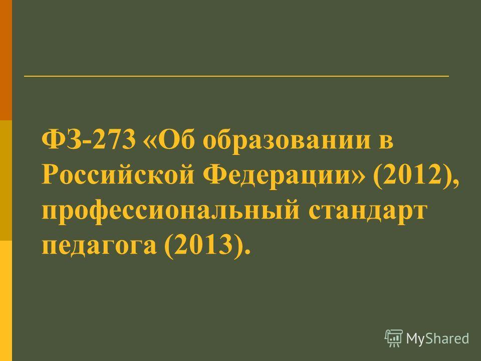 ФЗ-273 «Об образовании в Российской Федерации» (2012), профессиональный стандарт педагога (2013).