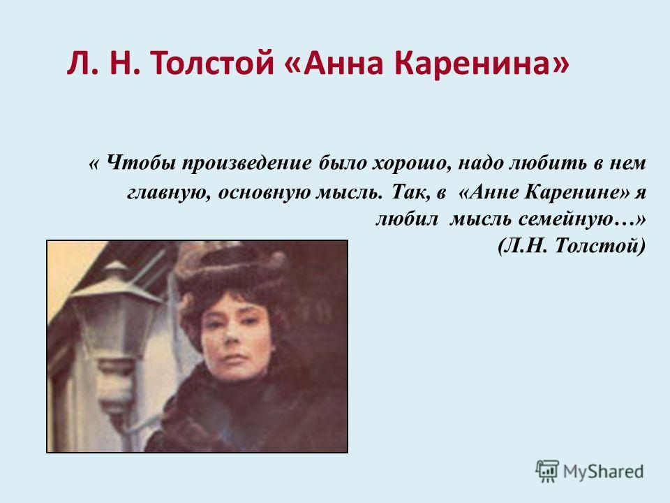 Л. Н. Толстой «Анна Каренина» « Чтобы произведение было хорошо, надо любить в нем главную, основную мысль. Так, в «Анне Каренине» я любил мысль семейную…» (Л.Н. Толстой)