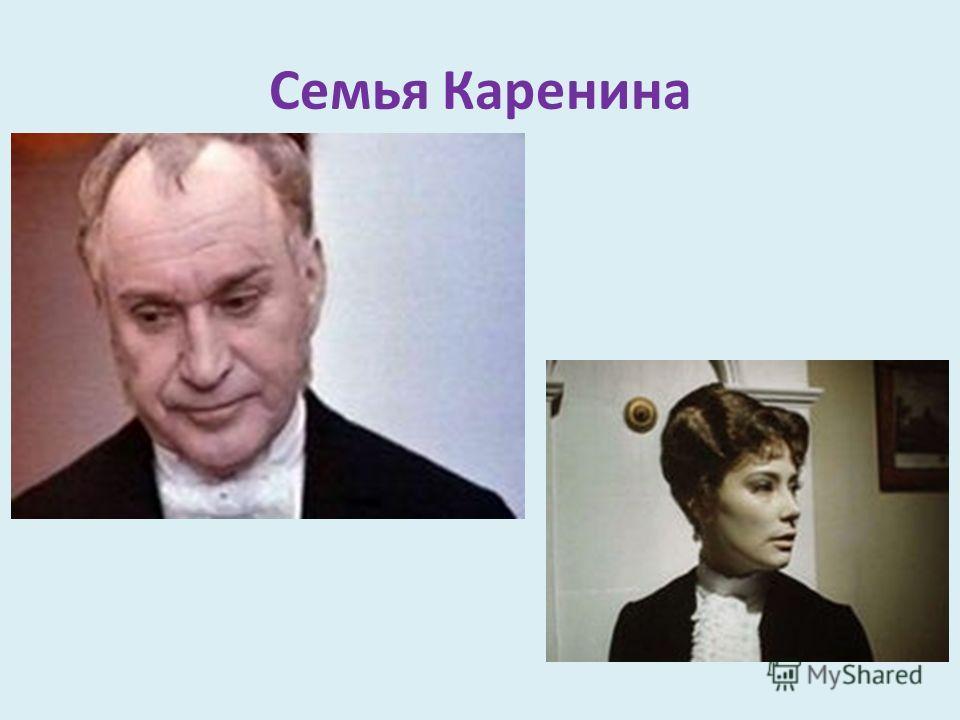 Семья Каренина