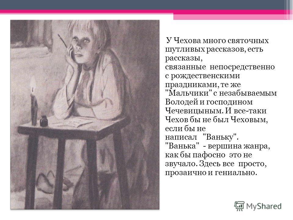 У Чехова много святочных шутливых рассказов, есть рассказы, связанные непосредственно с рождественскими праздниками, те же