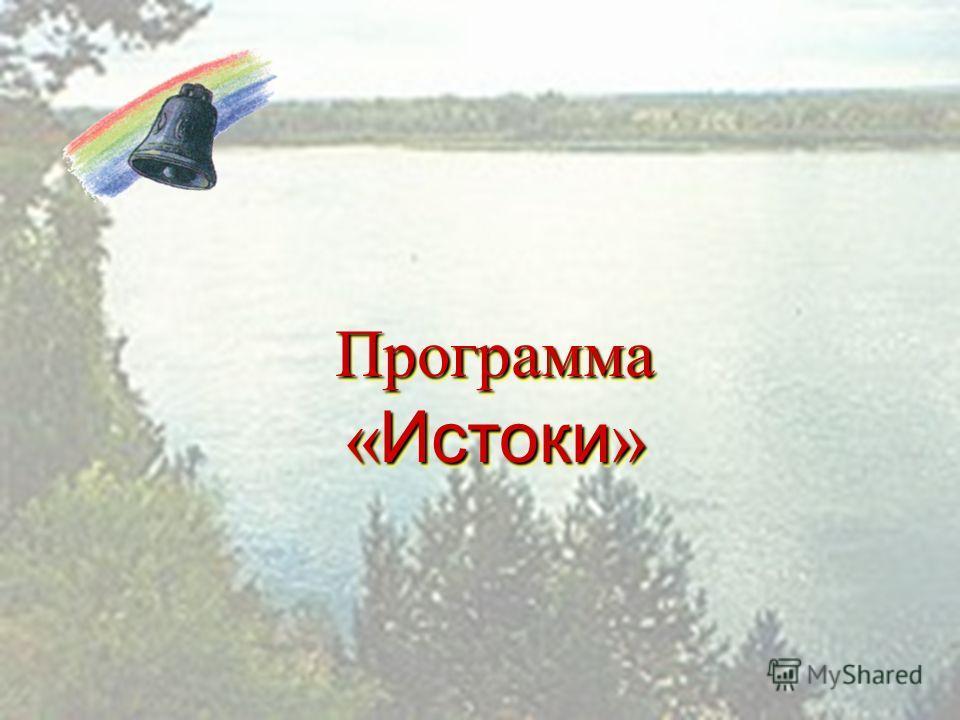 Программа « Истоки »