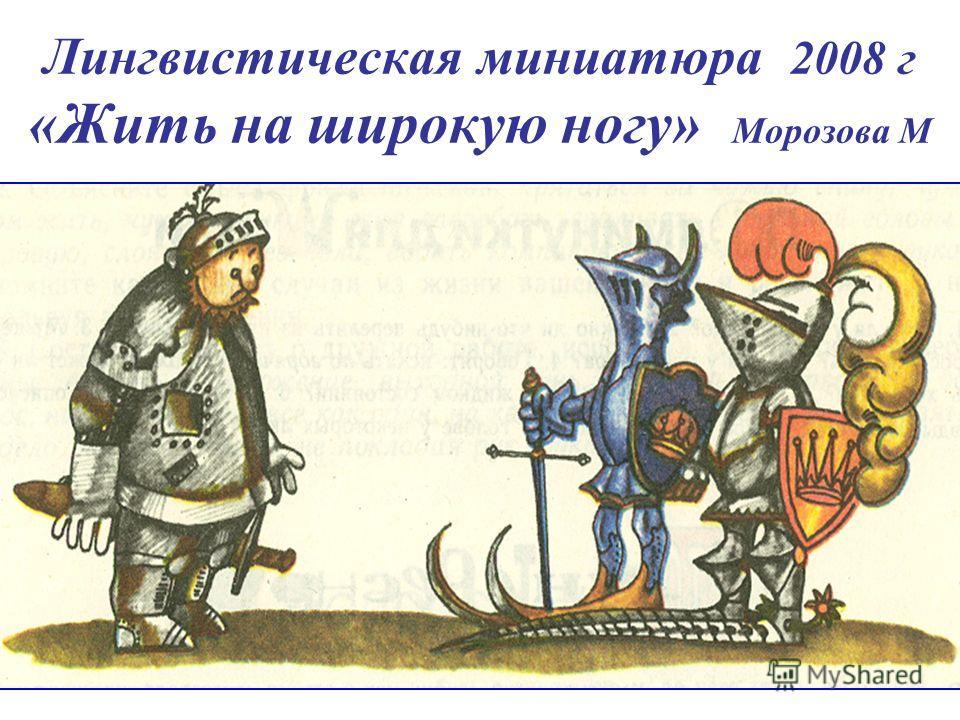 Лингвистическая миниатюра 2008 г «Жить на широкую ногу» Морозова М
