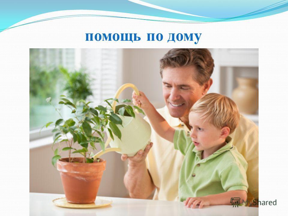 исполнение семейных обязанностей