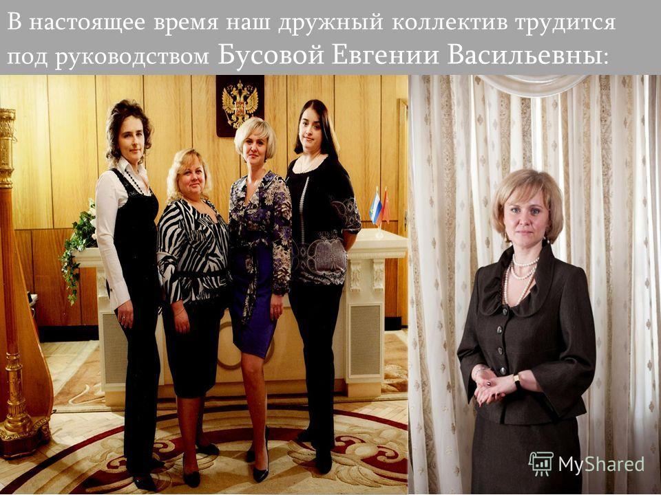 Free Powerpoint Templates Page 10 В настоящее время наш дружный коллектив трудится под руководством Бусовой Евгении Васильевны :