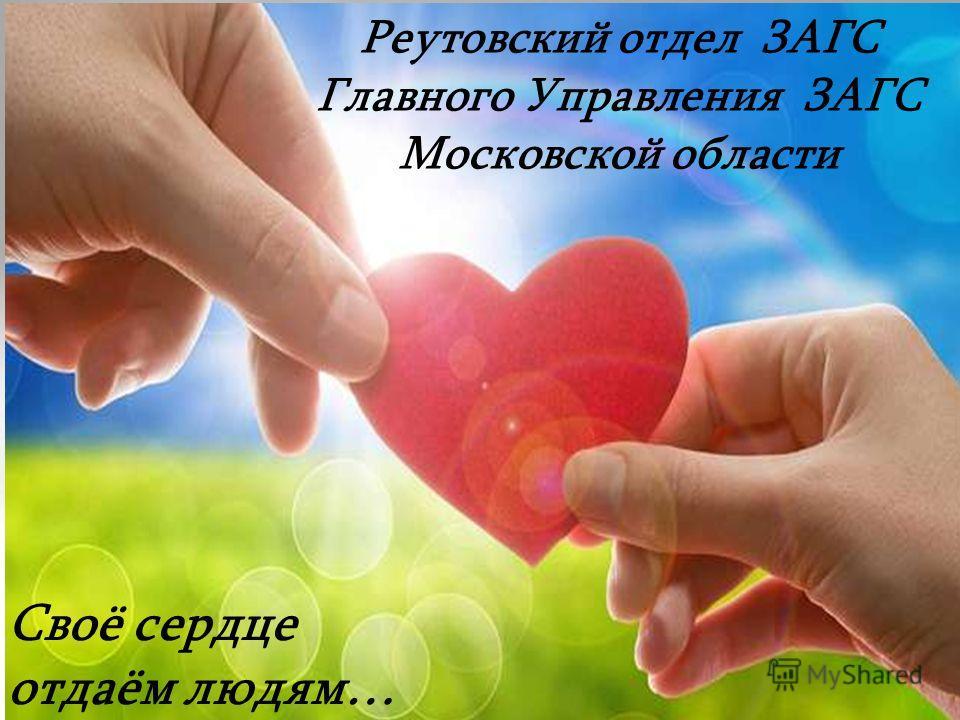 Page 2 Free Powerpoint Templates Своё сердце отдаём людям… Реутовский отдел ЗАГС Главного Управления ЗАГС Московской области