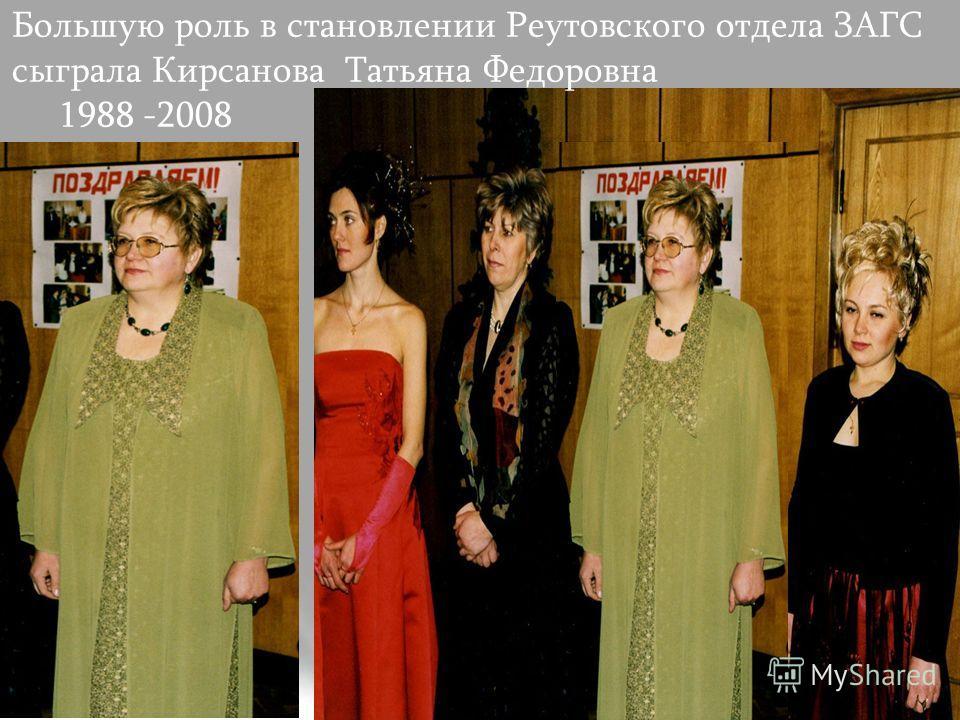 Free Powerpoint Templates Page 5 Большую роль в становлении Реутовского отдела ЗАГС сыграла Кирсанова Татьяна Федоровна 1988 -2008
