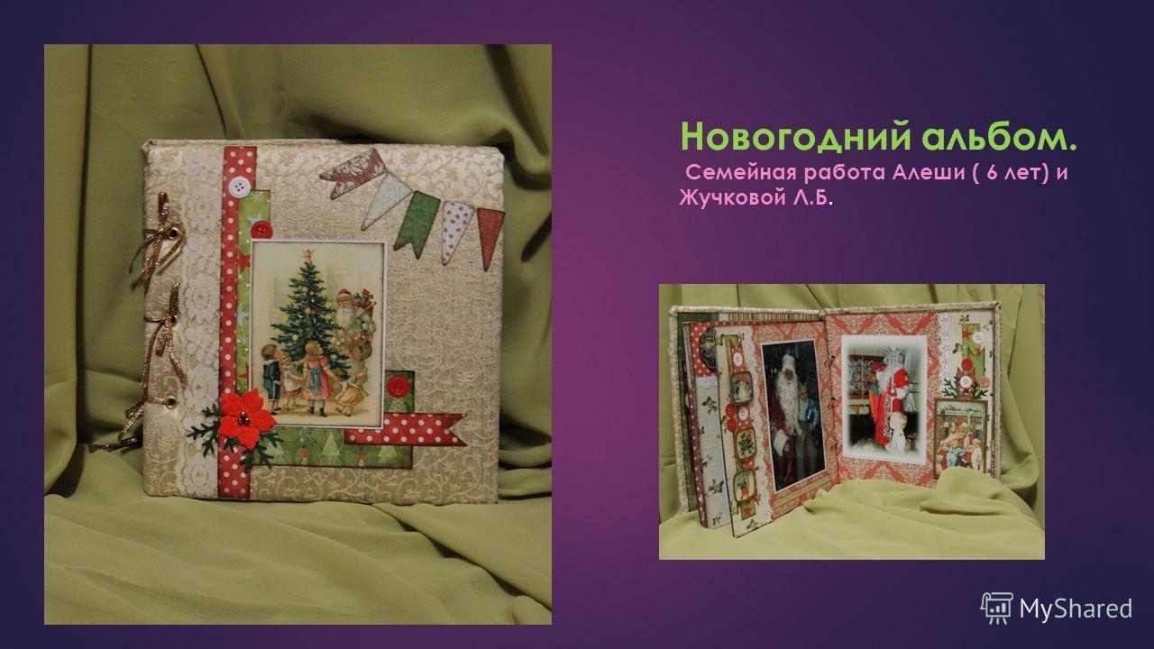Новогодний альбом. Семейная работа Алеши ( 6 лет) и Жучковой Л.Б.