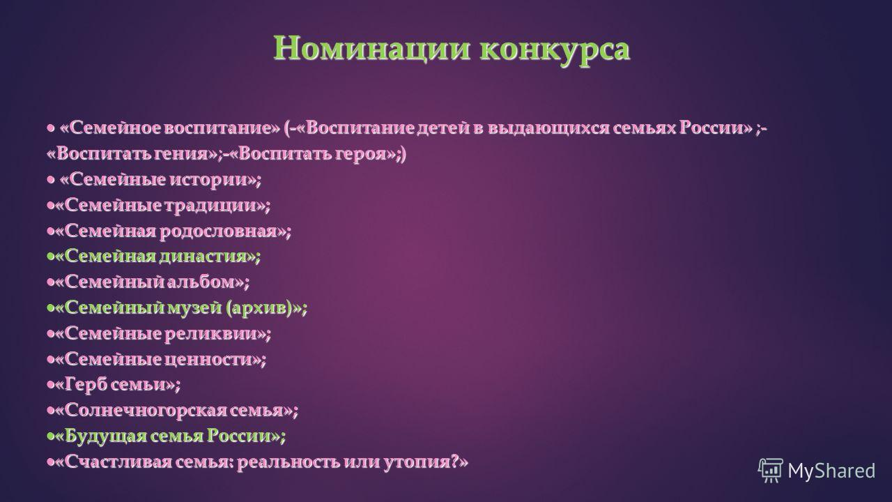 Номинации конкурса «Семейное воспитание» (-«Воспитание детей в выдающихся семьях России» ;- «Воспитать гения» ; -«Воспитать героя»;) «Семейное воспитание» (-«Воспитание детей в выдающихся семьях России» ;- «Воспитать гения» ; -«Воспитать героя»;) «Се