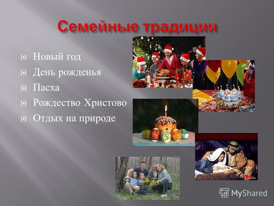 Новый год День рожденья Пасха Рождество Христово Отдых на природе