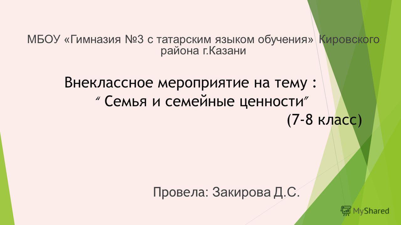 познакомиться с языком татарским