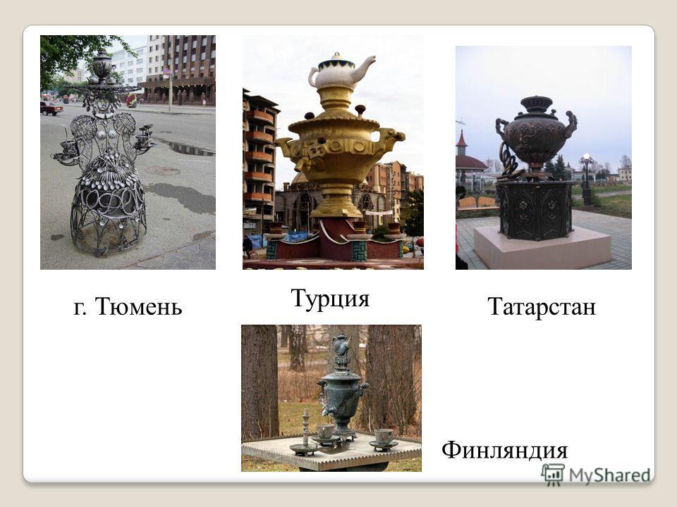 г. Тюмень Турция Татарстан Финляндия
