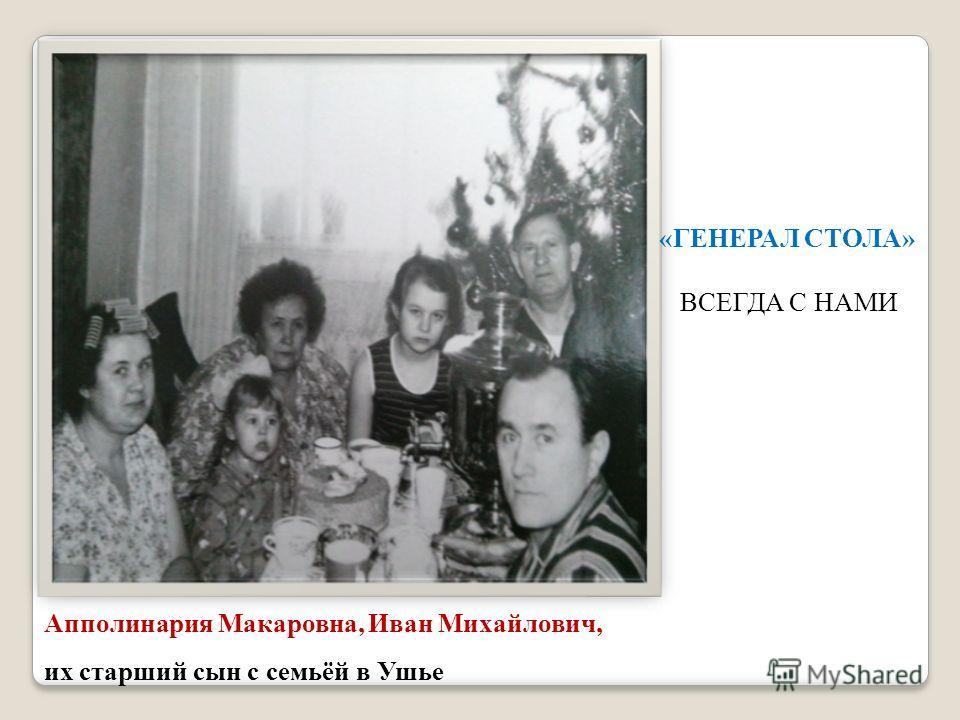 Апполинария Макаровна, Иван Михайлович, их старший сын с семьёй в Ушье « ГЕНЕРАЛ СТОЛА » ВСЕГДА С НАМИ