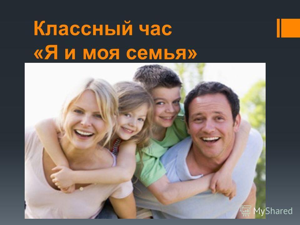 Классный час «Я и моя семья»