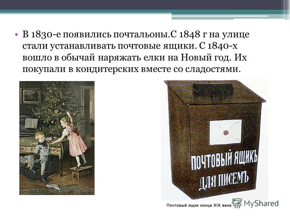 В 1830-е появились почтальоны.С 1848 г на улице стали устанавливать почтовые ящики. С 1840-х вошло в обычай наряжать елки на Новый год. Их покупали в кондитерских вместе со сладостями.