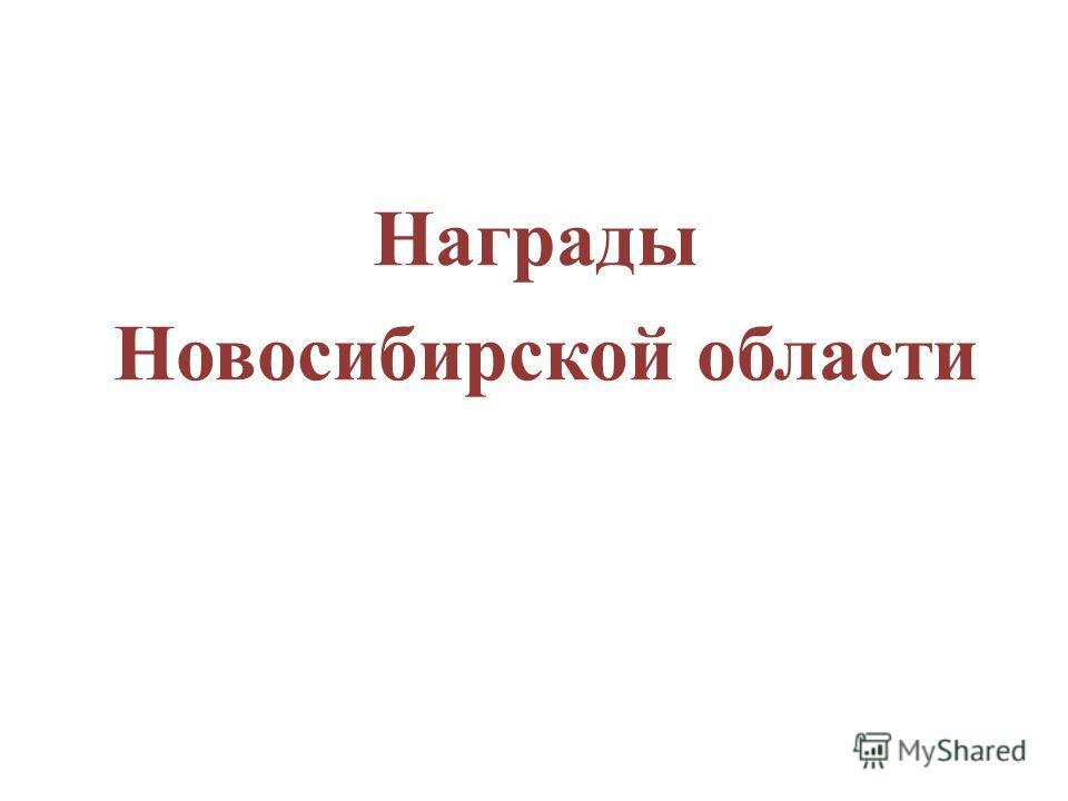 Награды Новосибирской области