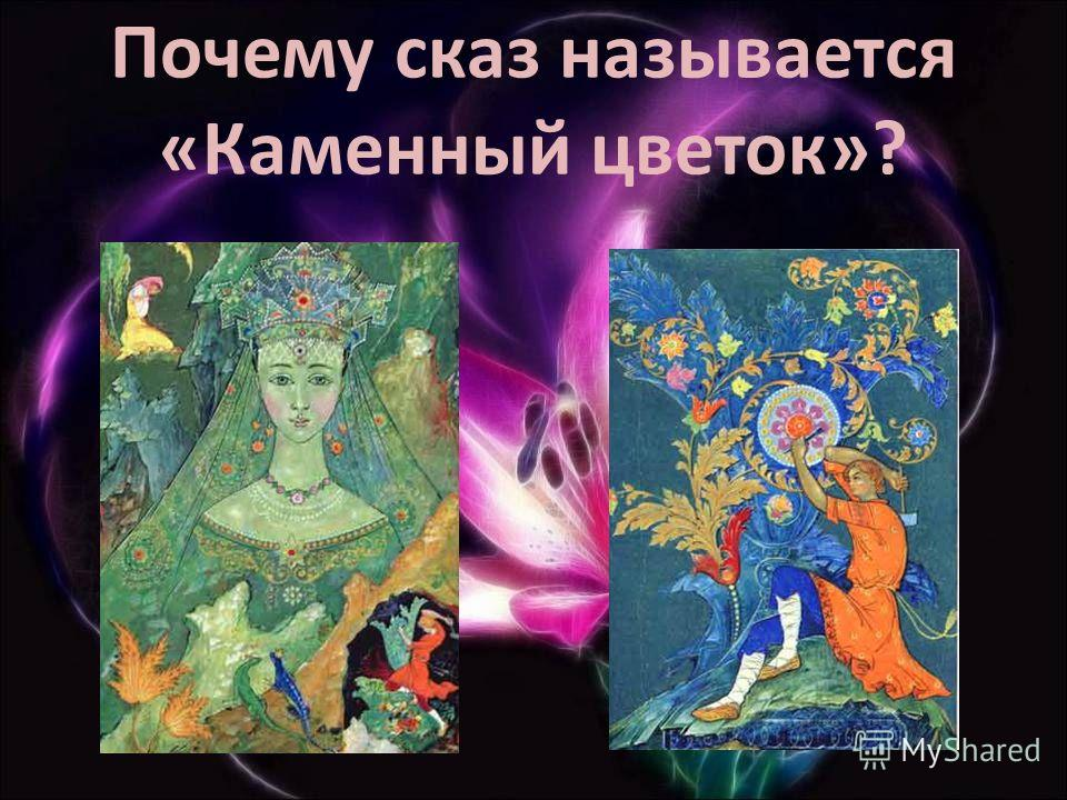 Почему сказ называется «Каменный цветок»?