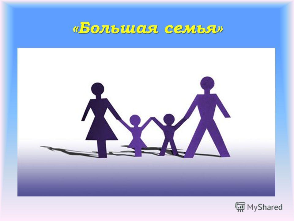 «Большая семья»