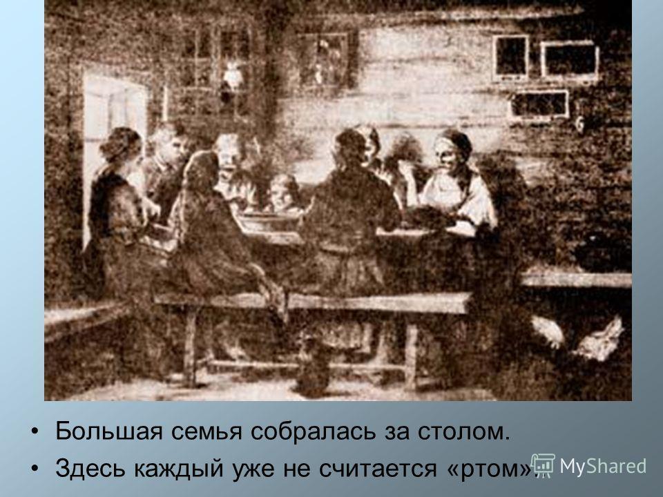 Большая семья собралась за столом. Здесь каждый уже не считается «ртом»..
