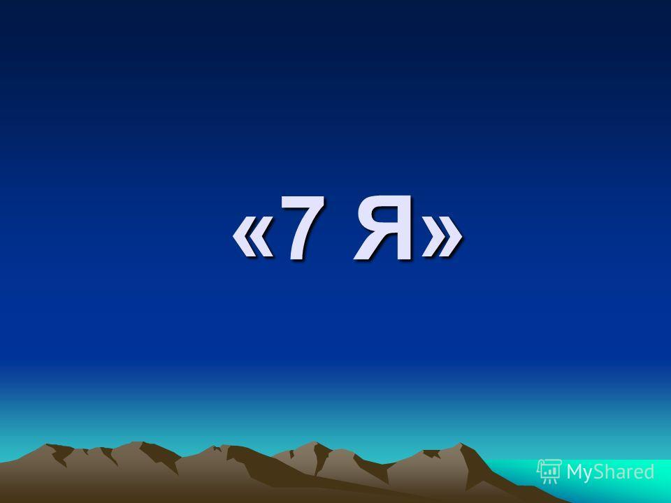 «7 Я» «7 Я»