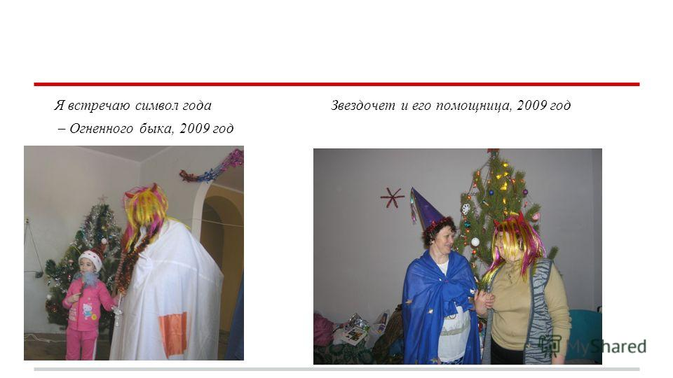Я встречаю символ года Звездочет и его помощница, 2009 год – Огненного быка, 2009 год