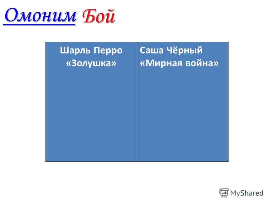 Омоним Лук Дж. Родари «Приключения Чиполинно» «Царевна – лягушка»