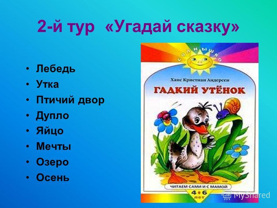 2-й тур «Угадай сказку» Лебедь Утка Птичий двор Дупло Яйцо Мечты Озеро Осень