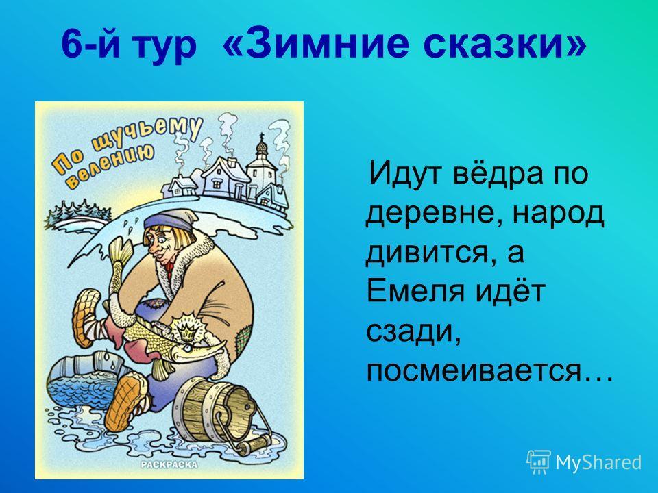 6-й тур «Зимние сказки» Идут вёдра по деревне, народ дивится, а Емеля идёт сзади, посмеивается…