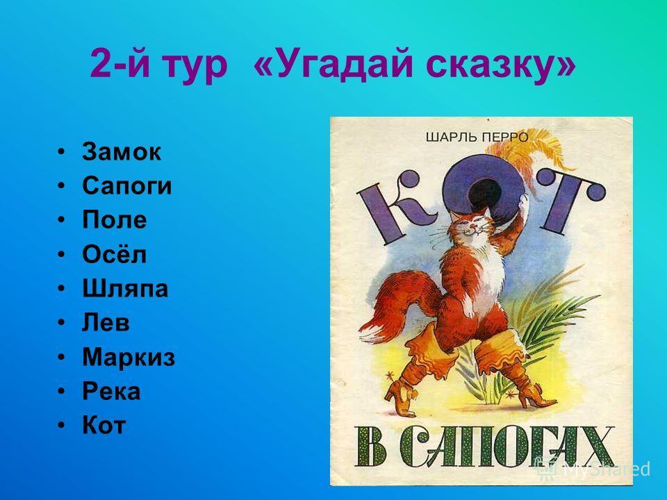 2-й тур «Угадай сказку» Замок Сапоги Поле Осёл Шляпа Лев Маркиз Река Кот
