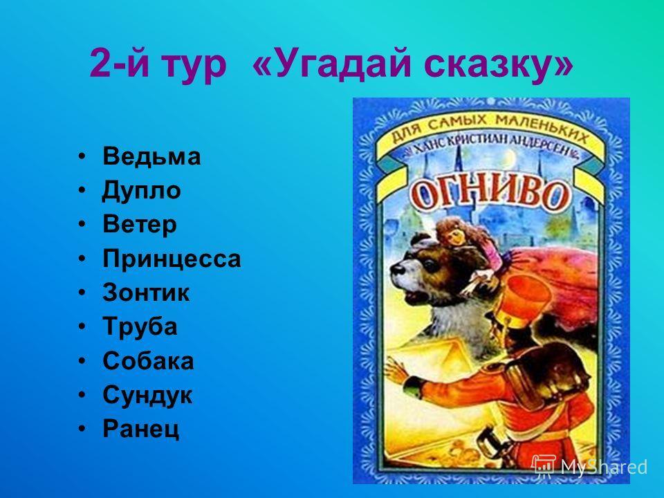 2-й тур «Угадай сказку» Ведьма Дупло Ветер Принцесса Зонтик Труба Собака Сундук Ранец
