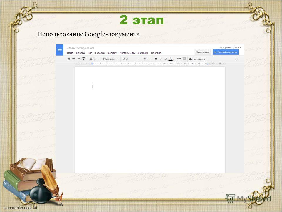 2 этап Использование Google-документа