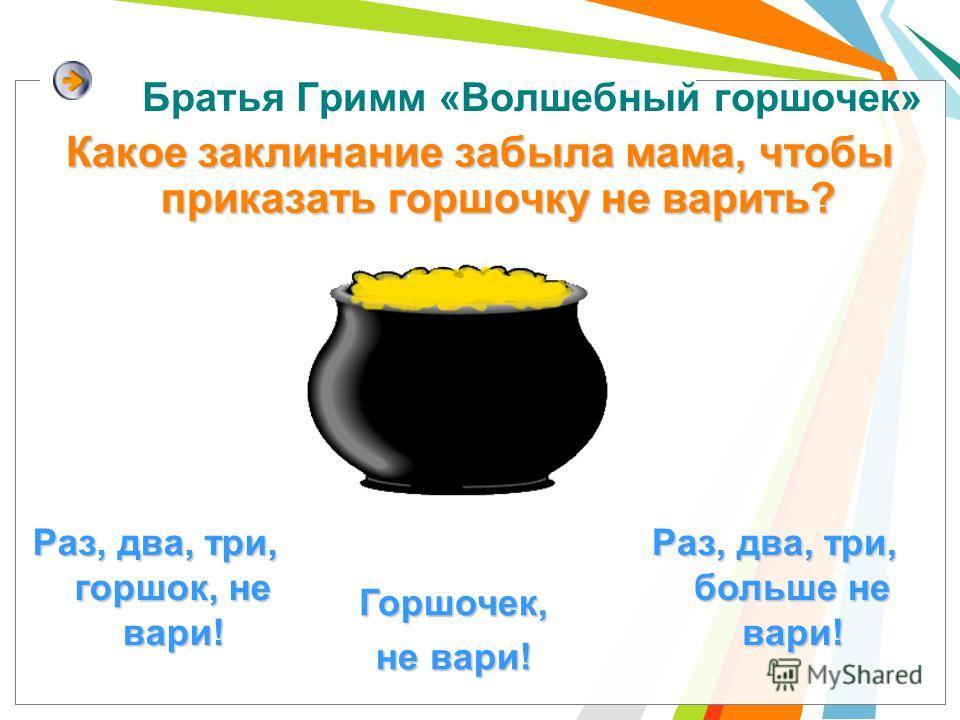 Туви Янссон «Шляпа волшебника» В тазу В тазу В ванне В ванне В большой кастрюле В большой кастрюле В чём Муми-мама замешивала тесто для оладий?
