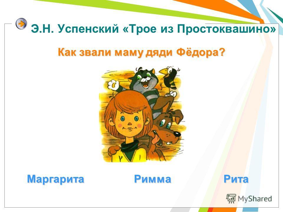 Катаев В.П. «Цветик-Семицветик» Чашку Сахарницу Какую любимую вещь своей мамы разбила Женя? Вазочку