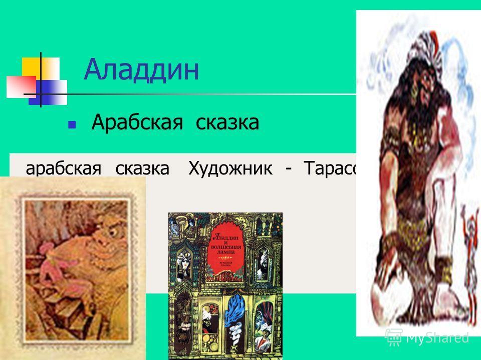 Аладдин Арабская сказка арабская сказка Художник - Тарасов В.