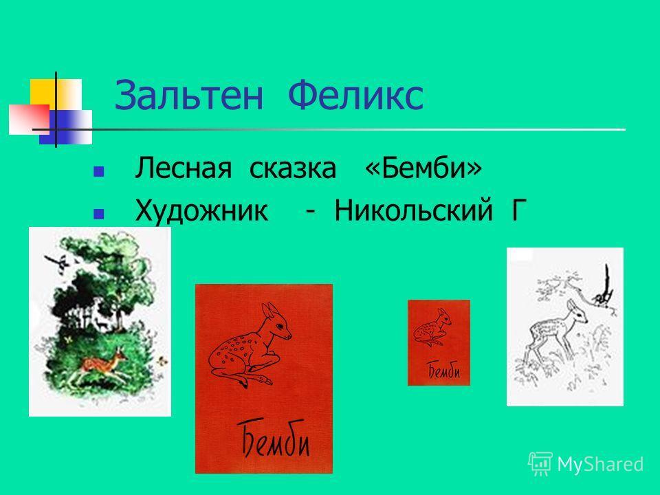 Зальтен Феликс Лесная сказка «Бемби» Художник - Никольский Г