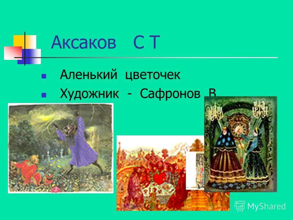 Аксаков С Т Аленький цветочек Художник - Сафронов В.