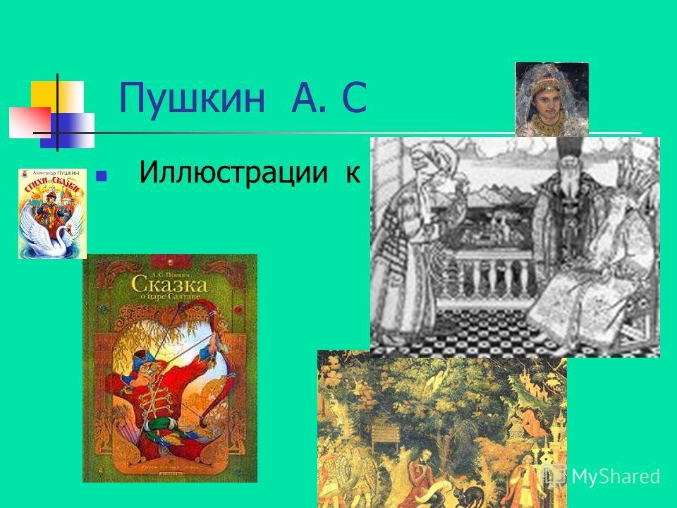 Пушкин А. С Иллюстрации к сказкам