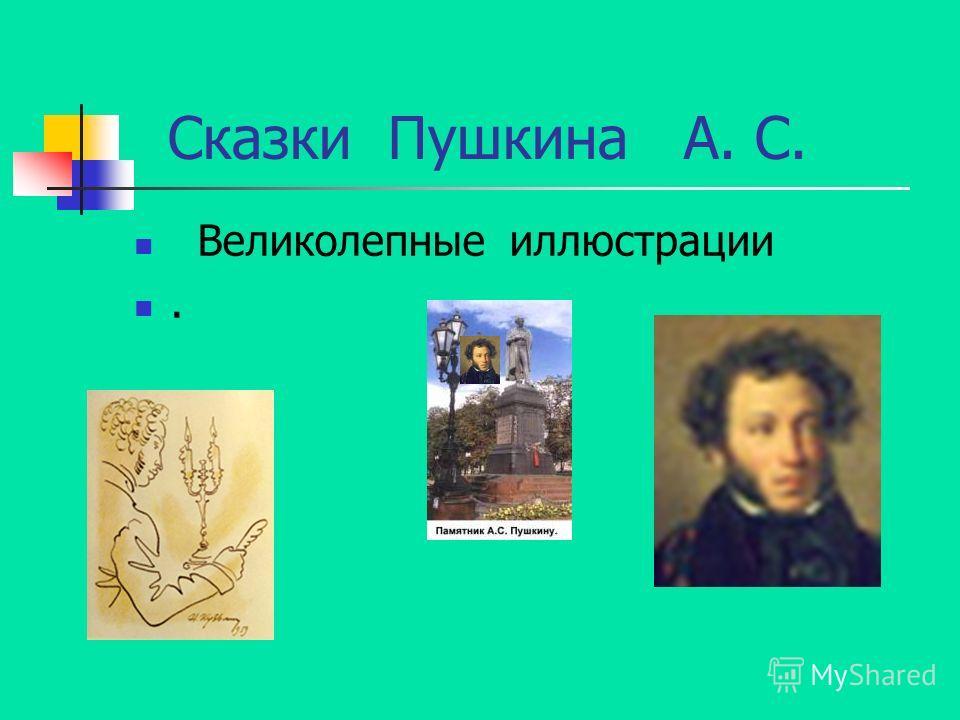 Сказки Пушкина А. С. Великолепные иллюстрации.