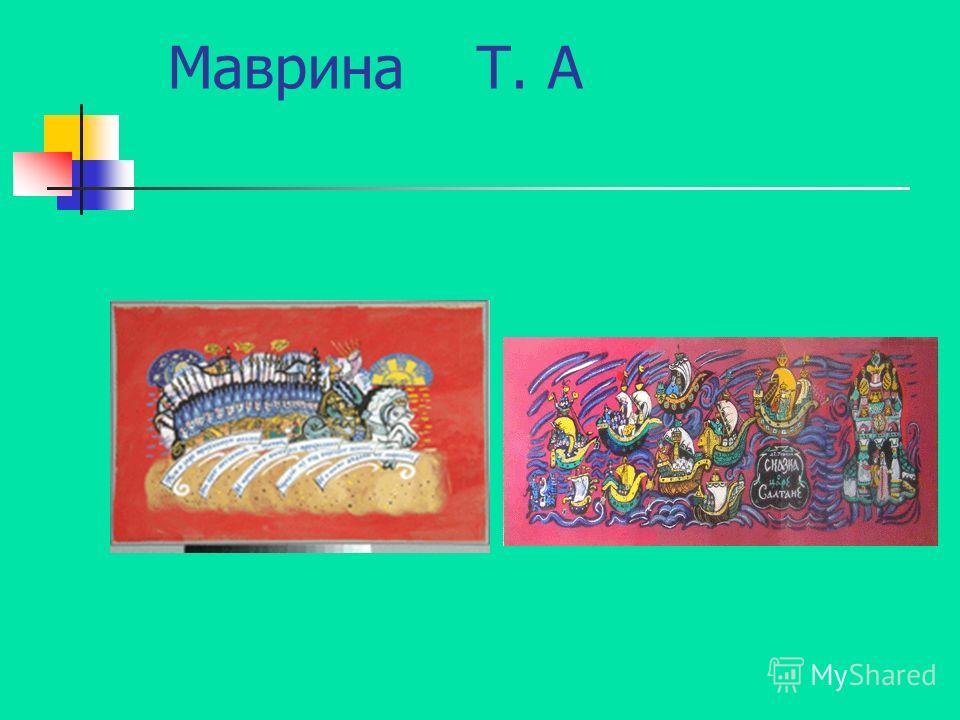 Маврина Т. А