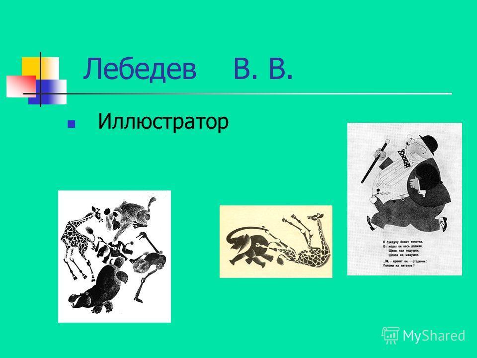 Лебедев В. В. Иллюстратор