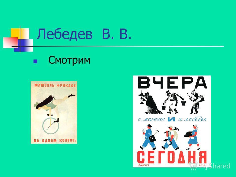 Лебедев В. В. Смотрим