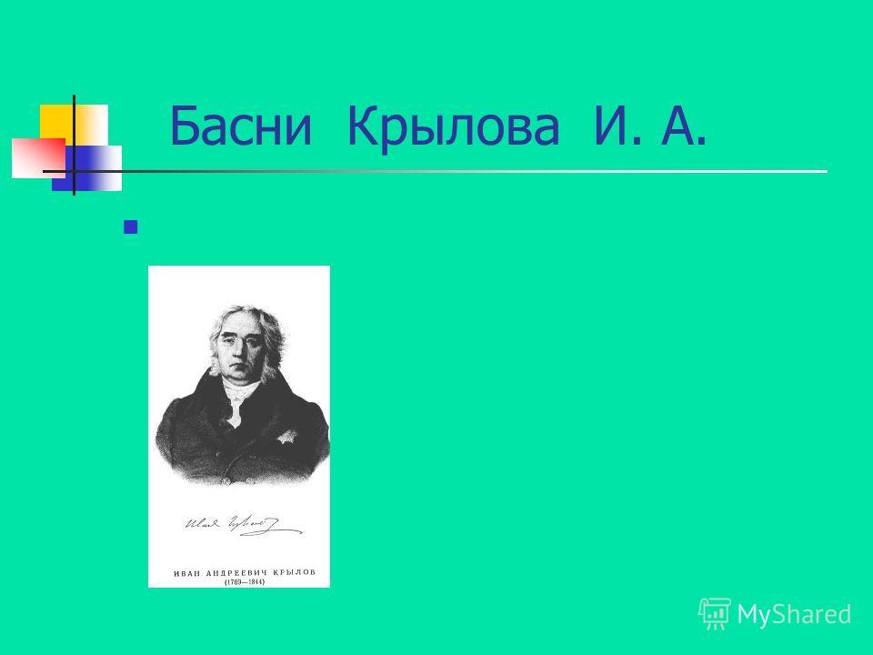 Басни Крылова И. А.