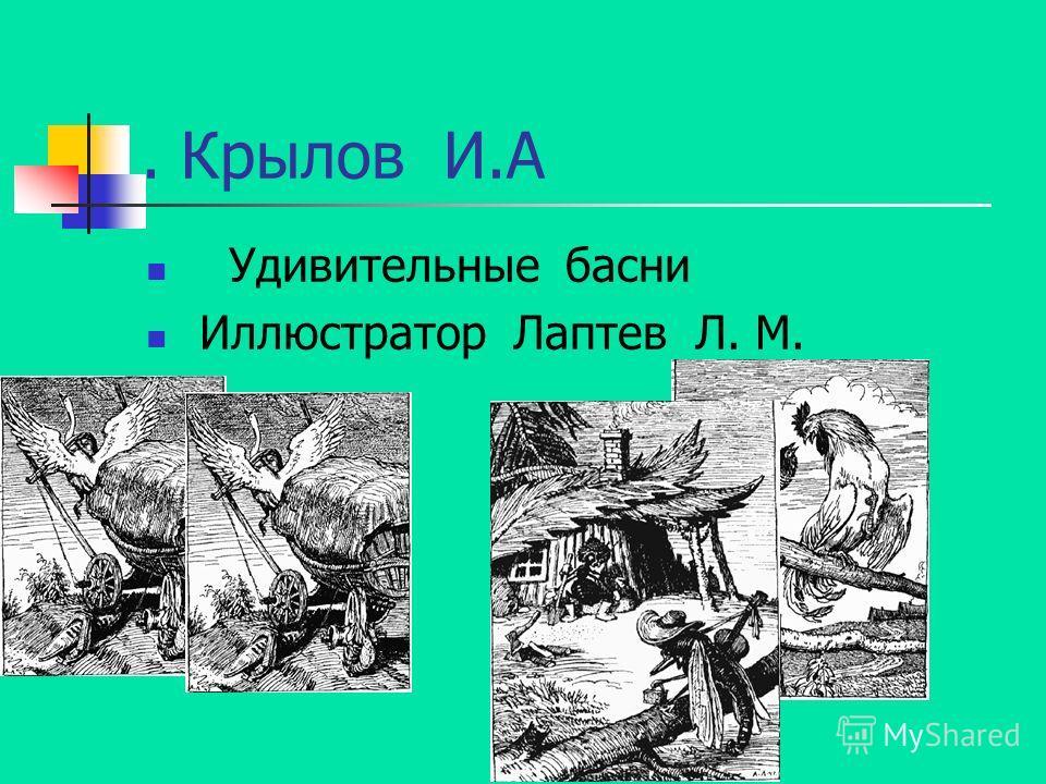 . Крылов И.А Удивительные басни Иллюстратор Лаптев Л. М.