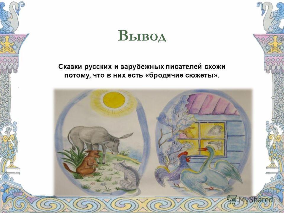 Сказки русских и зарубежных писателей схожи потому, что в них есть «бродячие сюжеты». Вывод