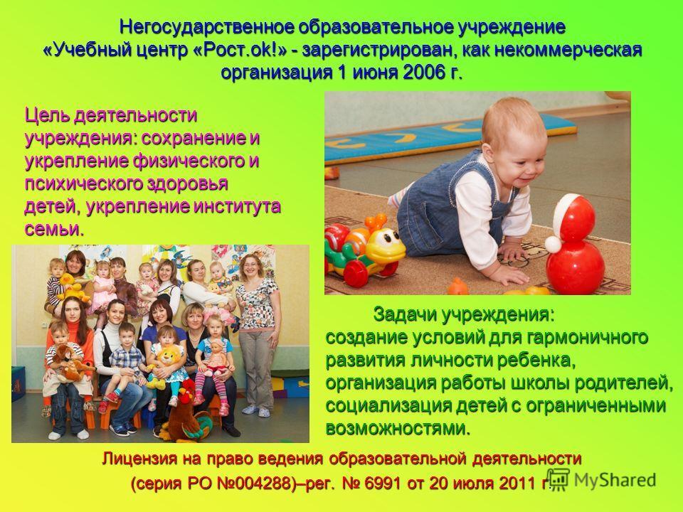 г. Череповец, ул. Первомайская, д.19. Сталеваров 41 Тел: 24-97-97, 64-02-60 E-mail: rostok@hotbox.ru НАШ САЙТ: