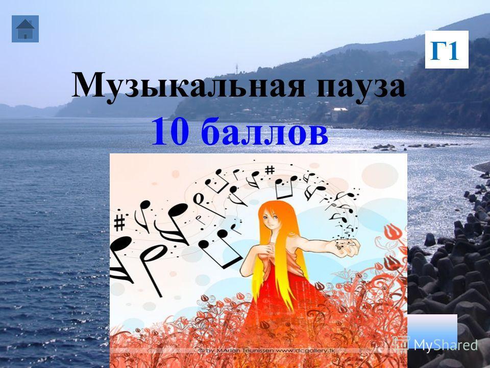 Музыкальная пауза 10 баллов Г1