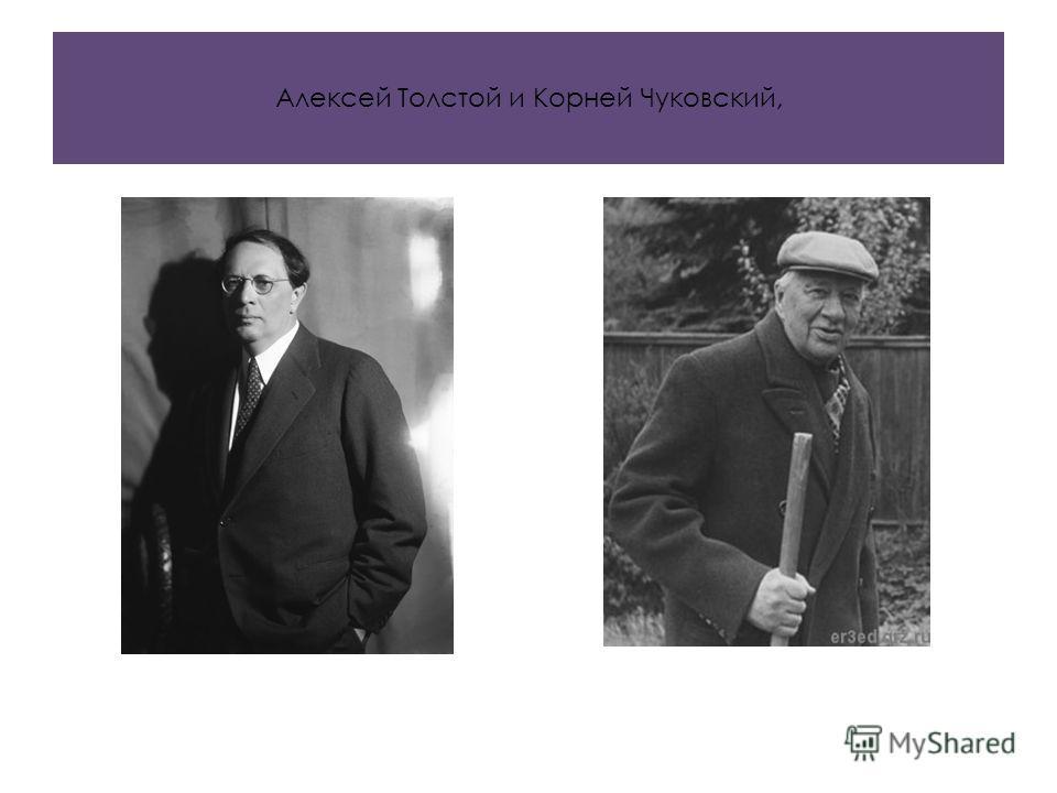 Алексей Толстой и Корней Чуковский,