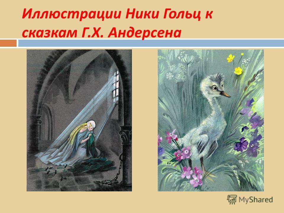 Иллюстрации Ники Гольц к сказкам Г. Х. Андерсена