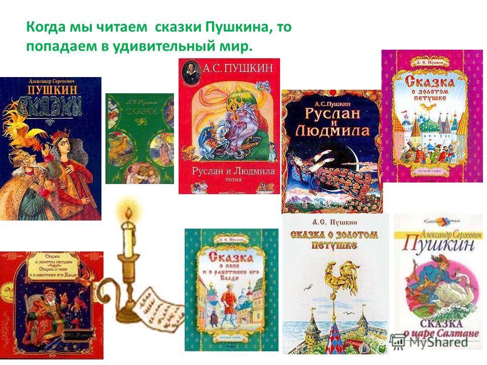 Когда мы читаем сказки Пушкина, то попадаем в удивительный мир.