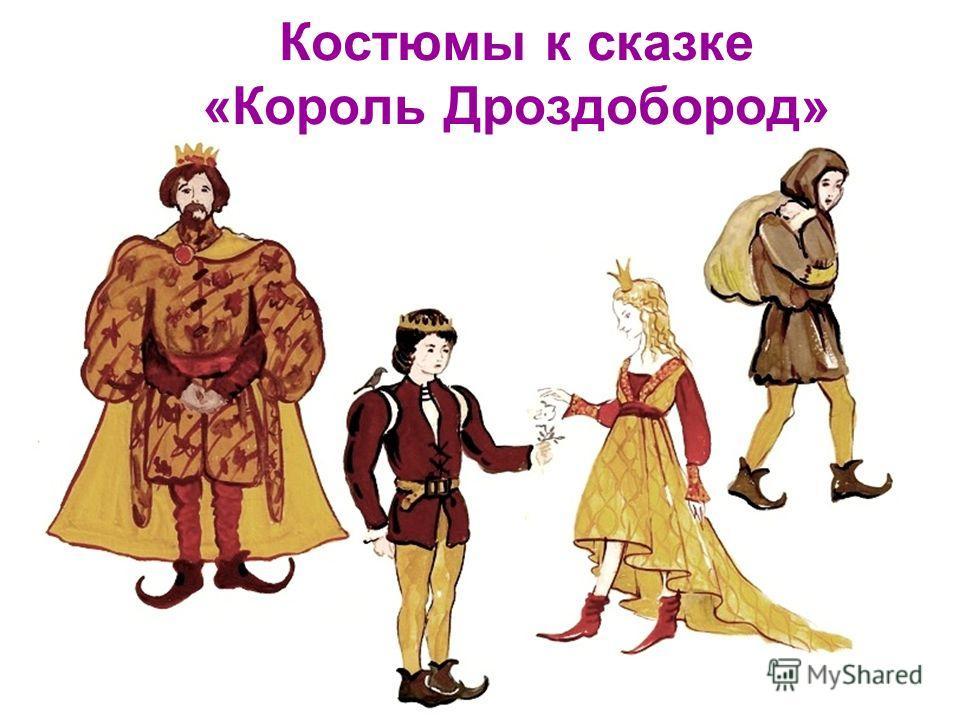 Костюмы к сказке «Король Дроздобород»